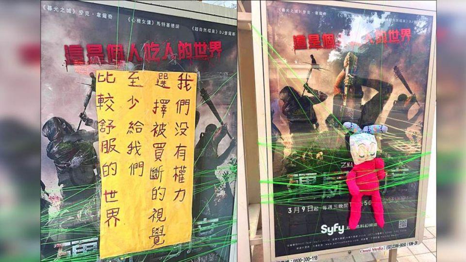 公車亭「僵屍血腥」電影海報 民嗆:給我們舒服世界