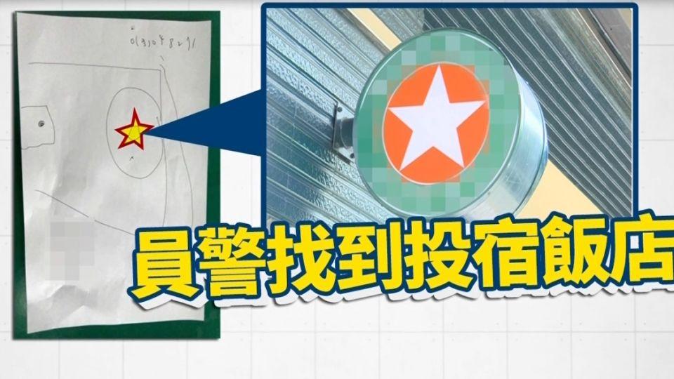 韓籍男童走失 手繪「旅館LOGO」助警尋投宿飯店