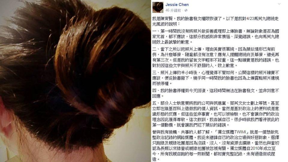 散布馬總統不雅走光照 獨立記者發文致歉