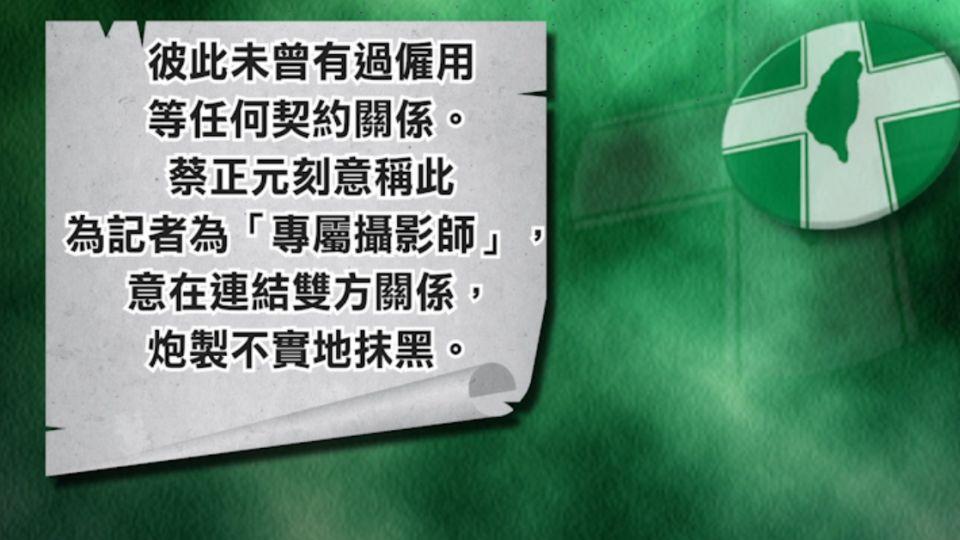 散馬總統不雅照 藍營:陳育賢是蔡專屬攝影師?