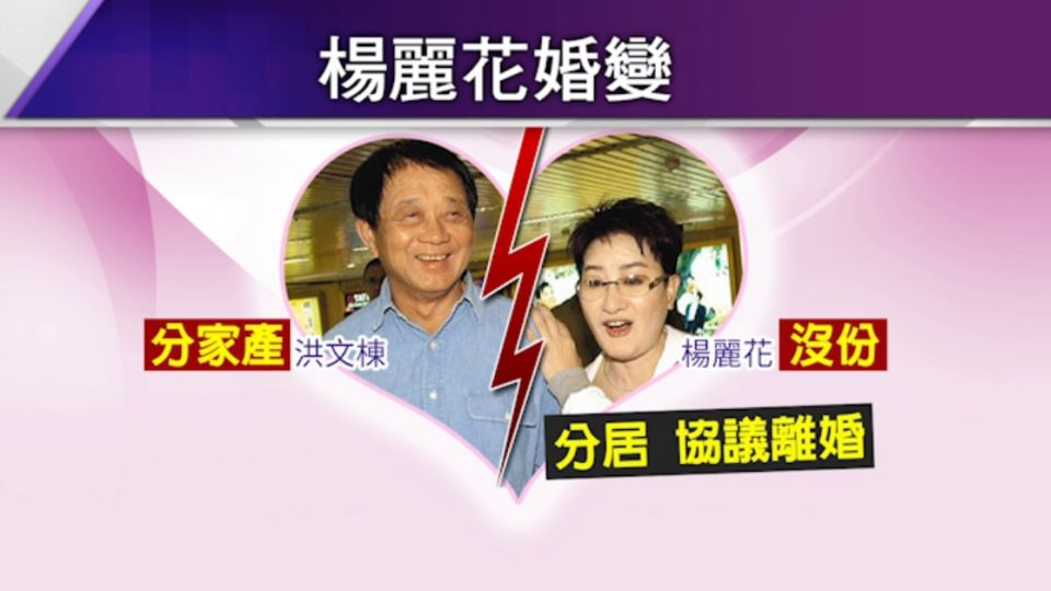 楊麗花爆婚變後首現身 陳亞蘭闢謠:沒離婚