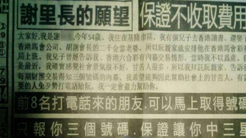 最扯報紙廣告!里長伯助窮人 報明牌「保證中三星」?