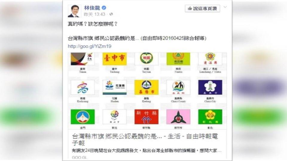 台中醜旗「南波萬」? 林佳龍臉書問卦:怎麼辦