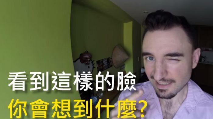 阿兜仔看台灣 用外表來判斷人?