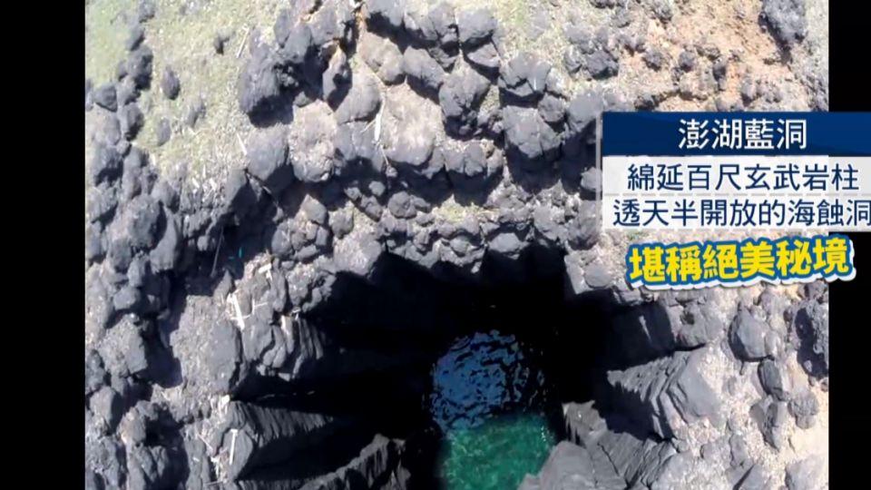 為看澎湖藍洞玄武岩美景 業者攬客開船私闖