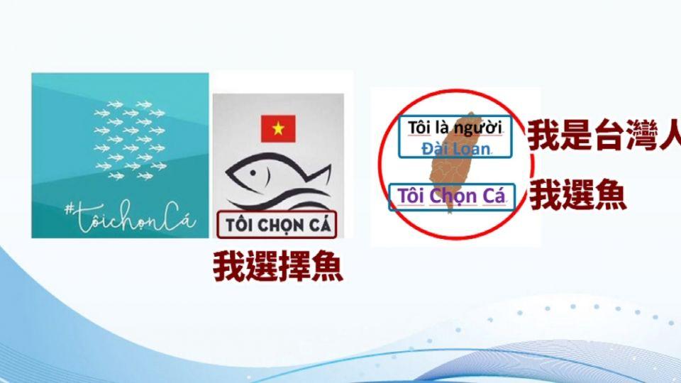 惹「汙」名! 網串聯「我選魚」 嗆台塑滾出越南
