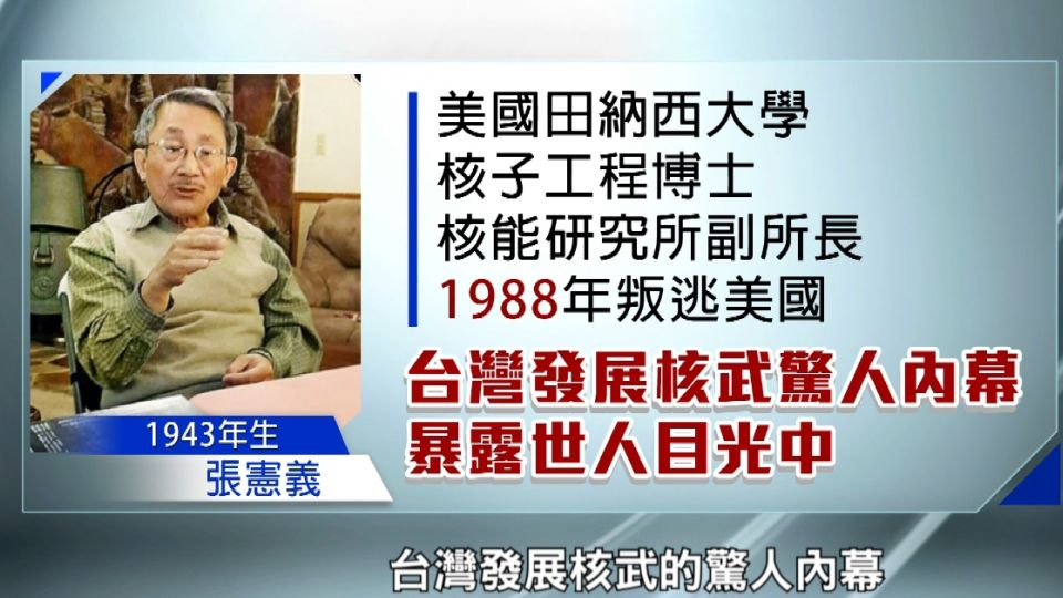 台灣核武終結者 CIA助「叛逃」揭內幕