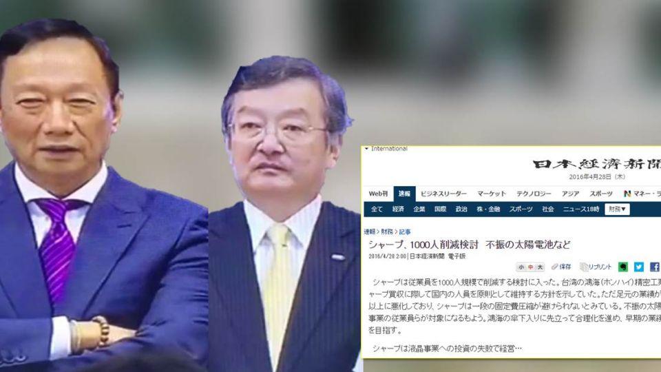 郭董說好的不裁員!東京新聞:夏普被「反將一軍」