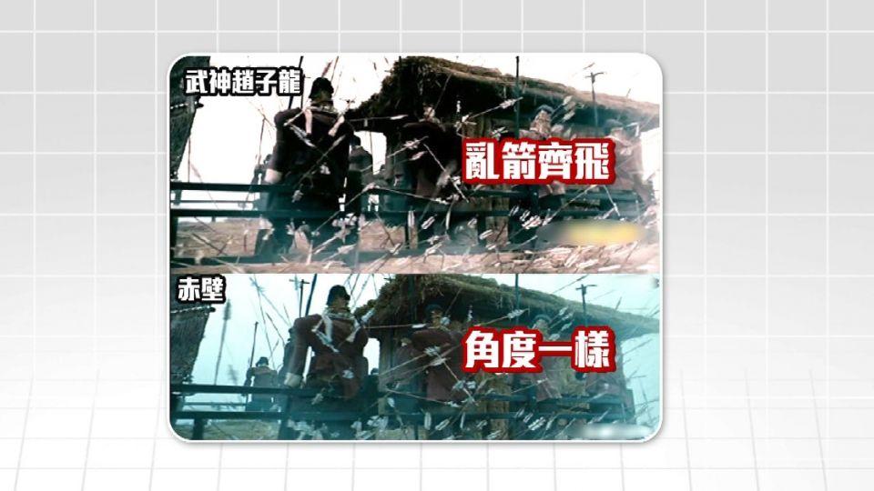 潤娥「趙子龍」爆抄襲 「赤壁」畫面