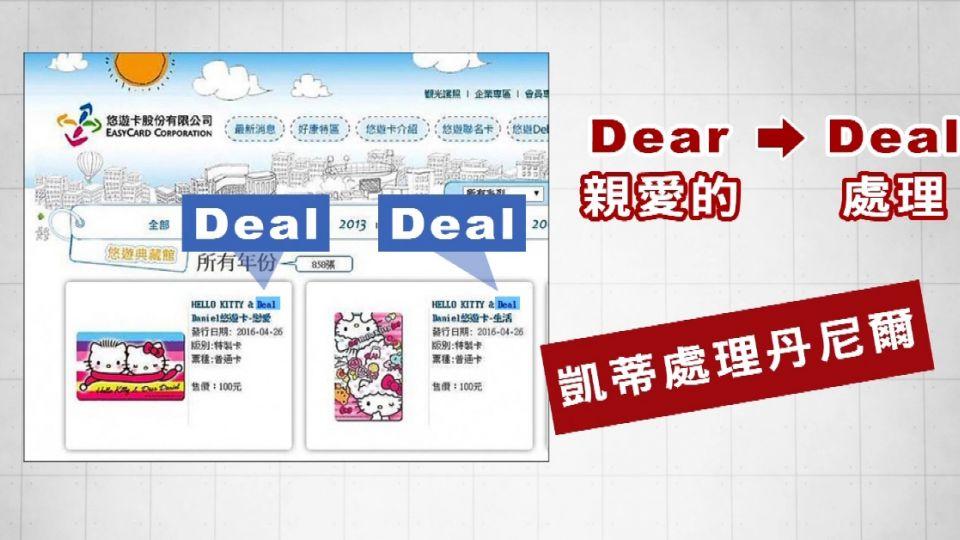 悠遊卡官網「Dear誤植Deal」 變成Kitty「處理」丹尼爾