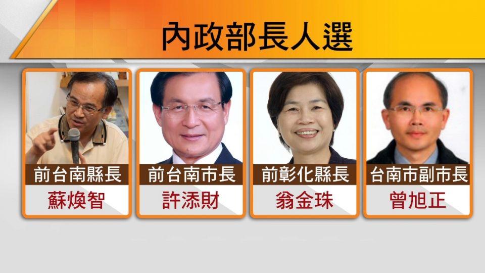 林全將公布內政部長 外界點名蘇煥智、許添財