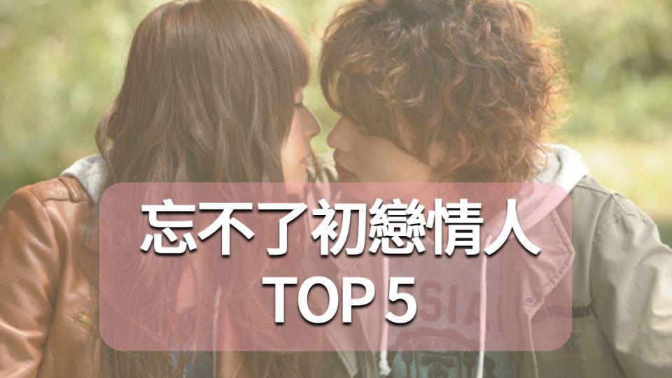 最忘不了初戀情人的星座TOP5