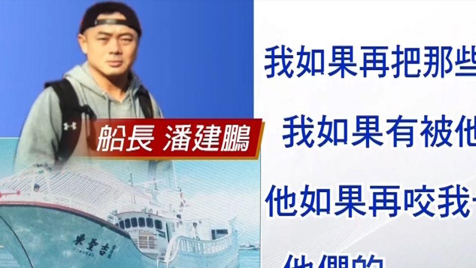 合法捕魚卻遭日方扣押 船長還遭脫衣檢查