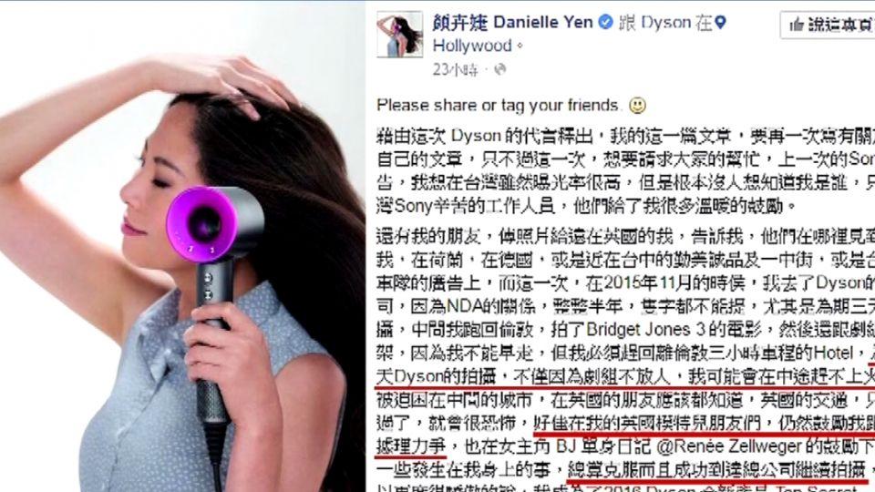 台灣女孩顏卉婕 拚上吹風機全球廣告女主角