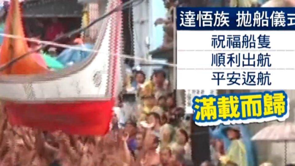 尊重飛魚文化!蘭嶼部落創公約 潛水避漁場