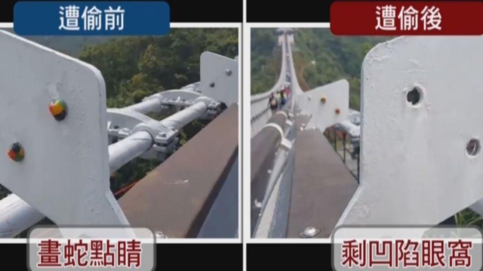 扯!屏東山川吊橋 2周被偷132顆琉璃珠