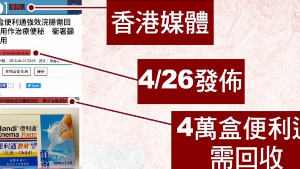 浣腸劑出包 食藥署通知香港下架 台卻照賣