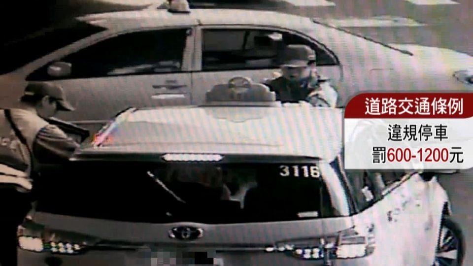 「快點下車」員警舉槍喝令 違停小黃停車受檢!