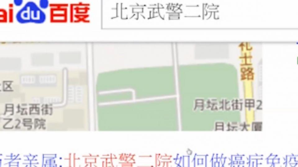 陸青年「魏則西之死」 曝露網路搜尋亂象
