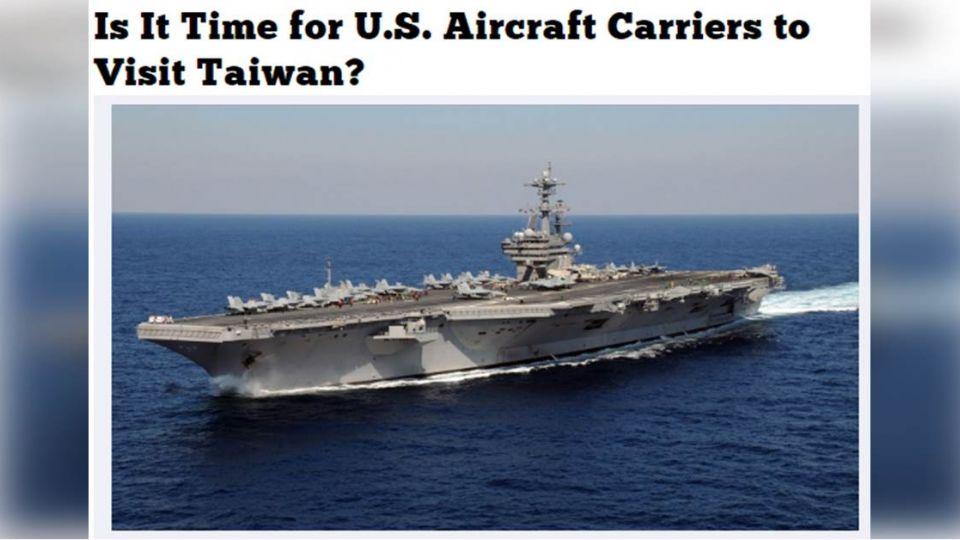 美議員促航母停靠台灣 軍方:可停外海