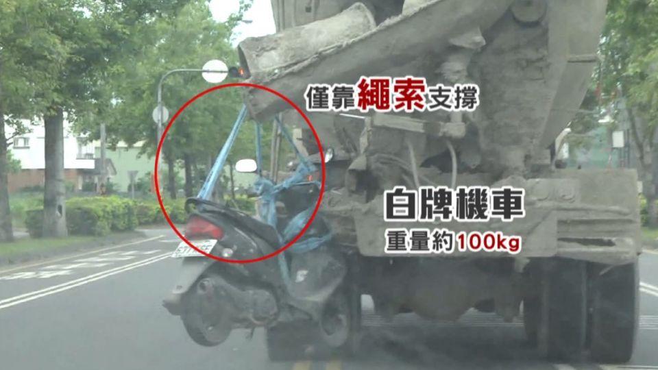 誇張! 100KG機車掛預拌車 僅靠「繩索」支撐