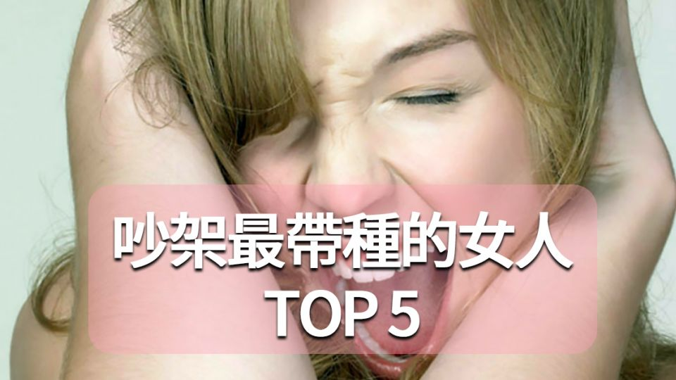吵架最帶種的女人TOP5