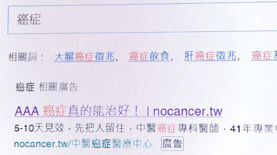 追蹤台版關鍵字癌醫! 內容涉誇大不實
