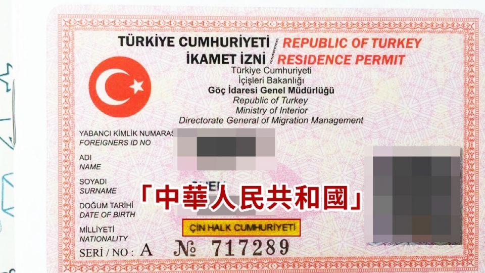 土耳其政府收台灣交換生 竟發「中國」居留證
