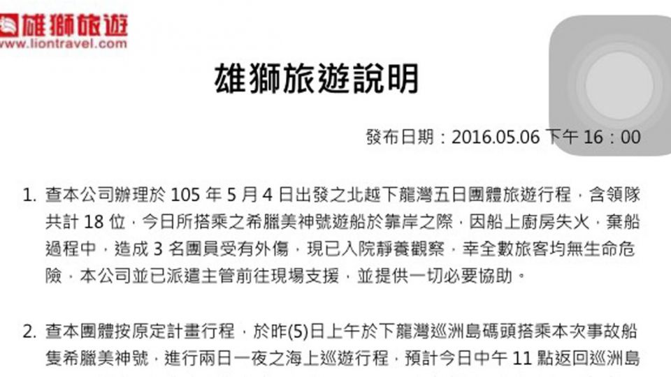 下龍灣旅遊船起火!雄獅團3人受傷送醫