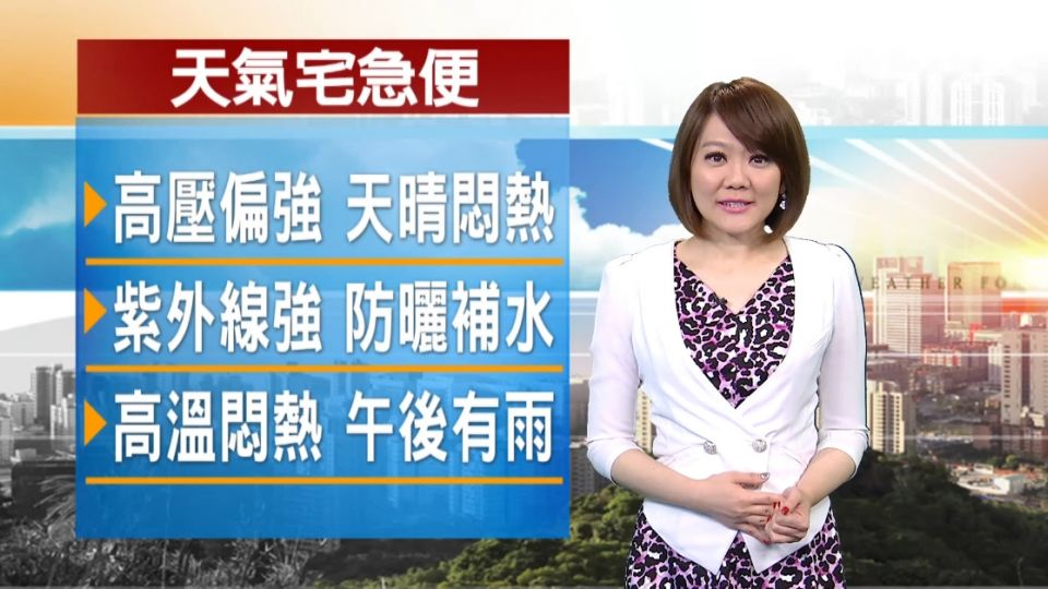 【2016/05/07】周休依舊熱 高壓勢力偏強 全台天氣穩
