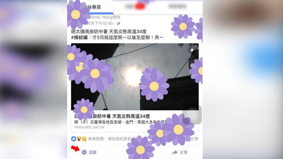 母親節耍「花」樣!臉書新增小圖 向媽媽說:愛老虎油