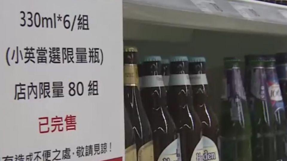 520就職啤酒全台缺貨!淘寶搶賣貴八倍