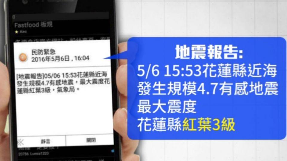 地震2天後...警示簡訊跳針頻傳擾民