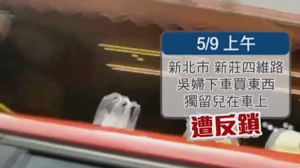急! 2歲童反鎖百萬車內 警消破窗