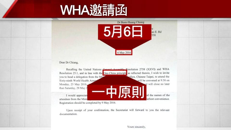 我出席WHA 楊志良:陸算計讓台灣不爽