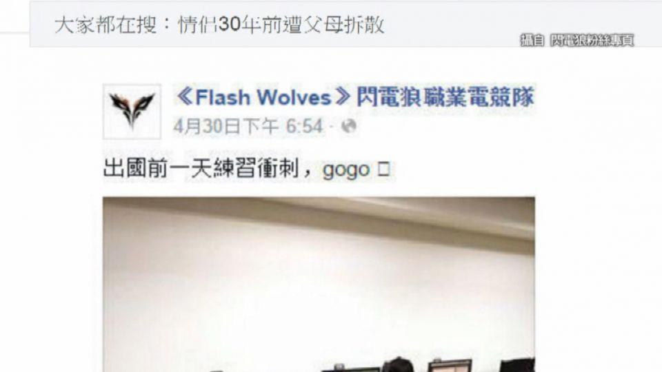 陸媒刊登竄改臉書截圖 閃電狼遭冒名「道歉」