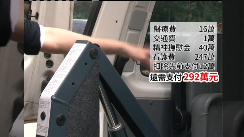 身障書記官搭復康巴士摔傷 獲賠292萬