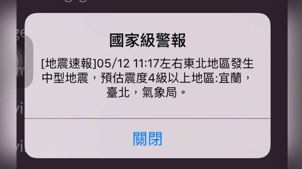 今天地震你「嗶~~」了嗎?網友:整個人都醒了