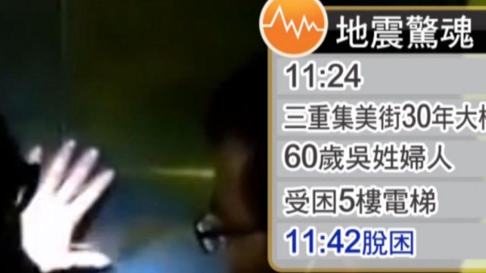 搭電梯突遇強震停電 婦困電梯驚魂