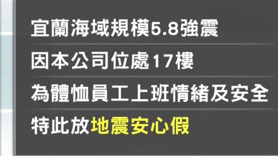 羨慕! 「地震安心假」 網友讚:老闆好貼心