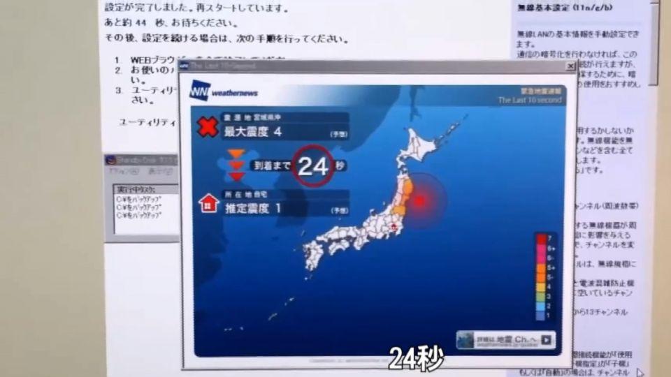 短短30秒救命無數 日地震預警世界驚嘆