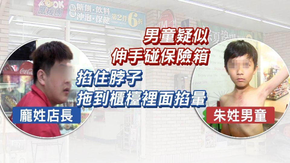「好痛!」超商店長遭控 掐暈小四男童