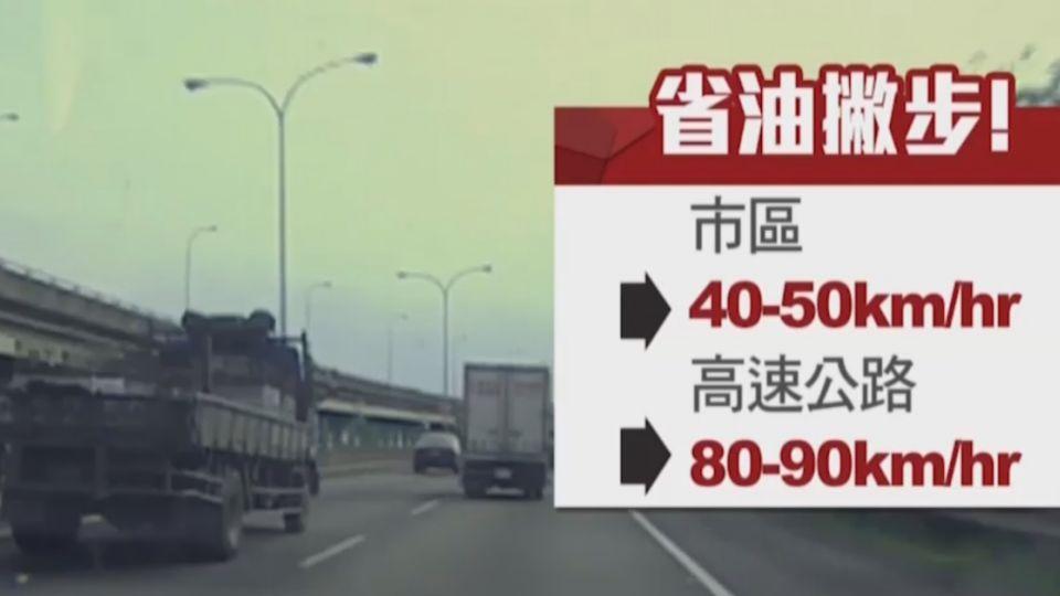 國道開80公里最省油? 專家:看轉速表為準
