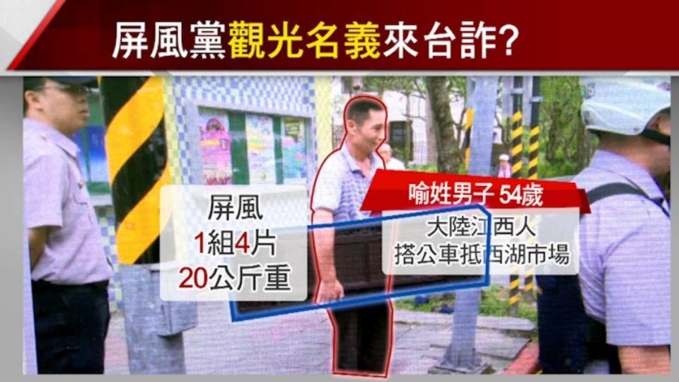 獨家直擊!「屏風黨」來台詐 雙北警逮2陸人