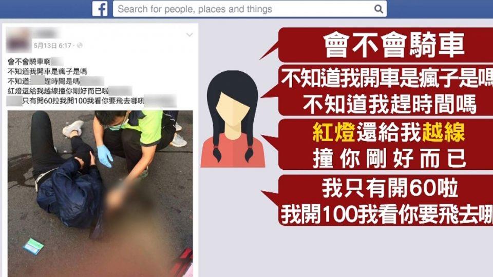 撞騎士還打卡嗆! 19歲女遭肉搜「無照駕駛」