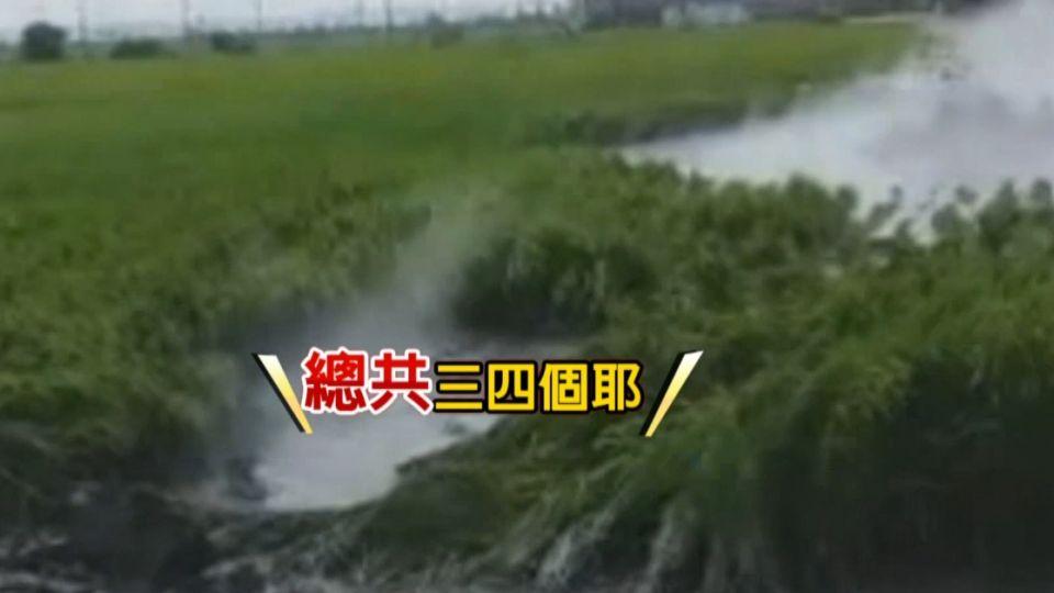 網傳稻田噴泥漿 預言大地震? 專家:無關聯