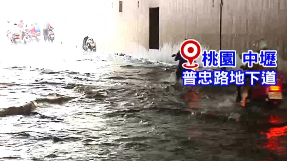 暴雨! 桃園.大台北地區 多處淹水一度封閉