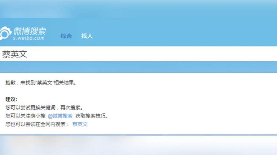 「蔡英文」「台灣」微博找不到!網友:沒事兒沒事兒