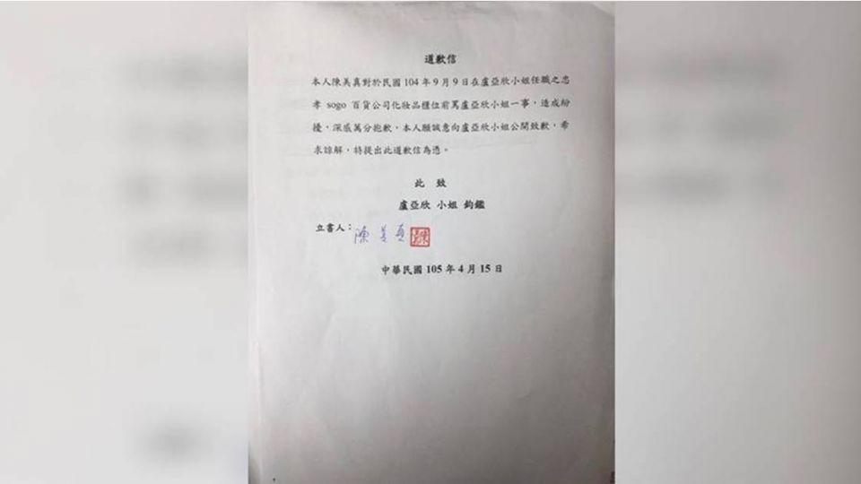 櫃姐捐百元「相揪」告奧客 「暴怒婦」認錯道歉