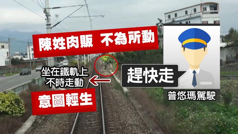男「坐軌」遭起訴 法官:乘客沒受傷判無罪